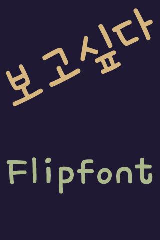 MBCIwanttosee™ Korean Flipfont