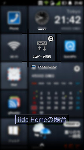 3Gデータ通信切り替えパネル+ iida Home対応
