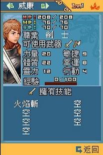 SLG 皇龍騎士團