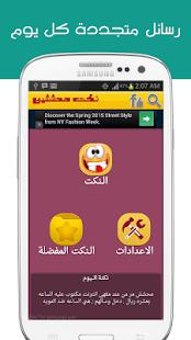 نكت محششين - Nokat 2015 - screenshot thumbnail