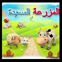 لعبة المزرعة السعيدة icon