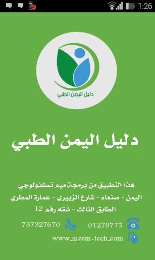 دليل اليمن الطبي