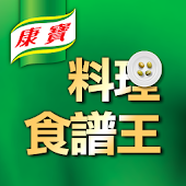 康寶NO.1料理食譜王