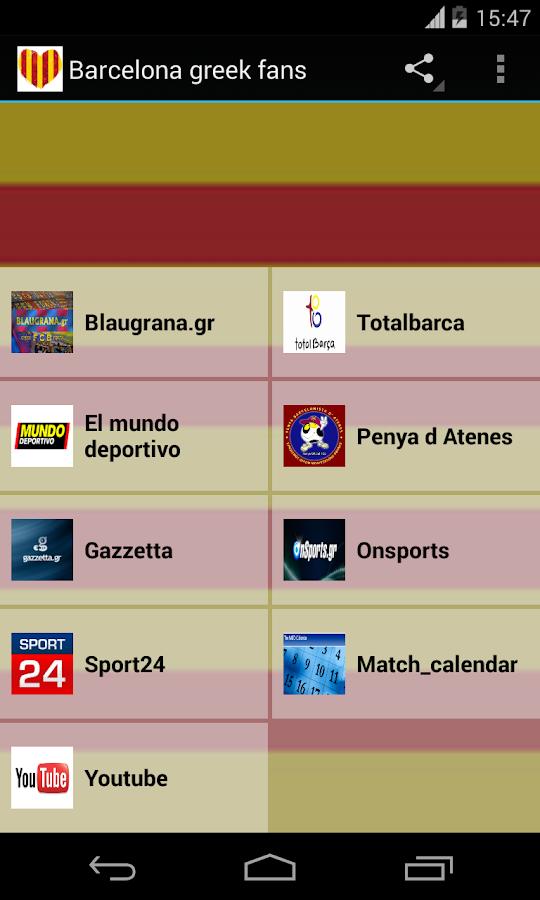 Barcelona greek fans - στιγμιότυπο οθόνης