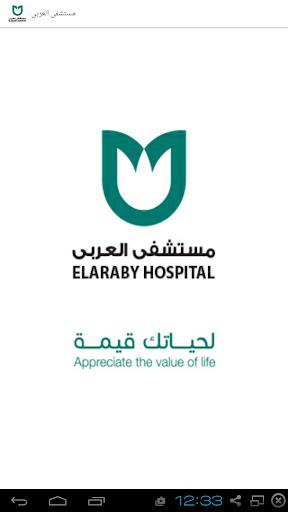 مستشفى العربى