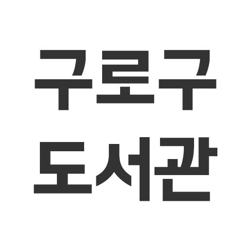 구로구 도서관 도서 정보 [구로 지혜의 등대] LOGO-APP點子