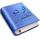 Urdu Dictionary