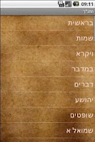 Screenshot of Hebrew Bible