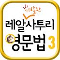레알사투리 영문법3 icon