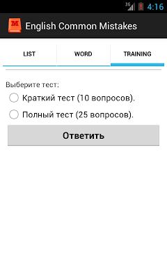 English Common Mistakes Free - screenshot