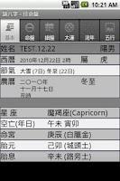Screenshot of 論八字
