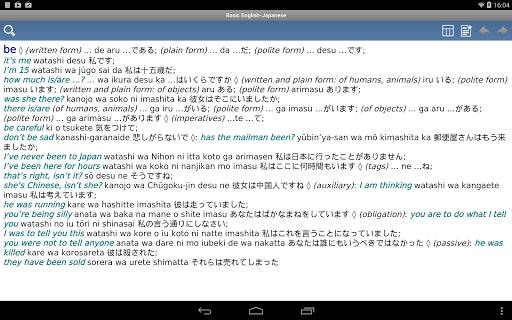 書籍必備APP下載 Japanese<->English  Berlitz 好玩app不花錢 綠色工廠好玩App