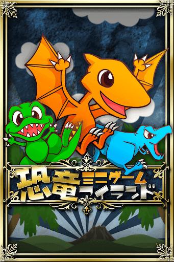 ミニゲーム☆恐竜アイランド