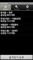 Screenshot of 시외버스 예매 (IntercityBUS)