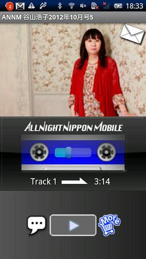 谷山浩子のオールナイトニッポンモバイル2012年10月号5