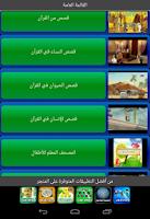 Screenshot of قصص وحكايات من القرآن الكريم
