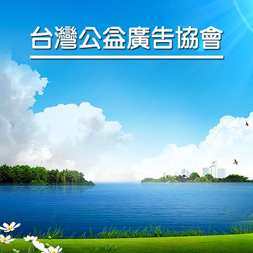 公益廣告協會 娛樂 App Store-愛順發玩APP