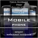Каталог мобильных телефонов icon
