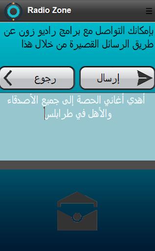 玩免費媒體與影片APP 下載راديو زون ليبيا app不用錢 硬是要APP