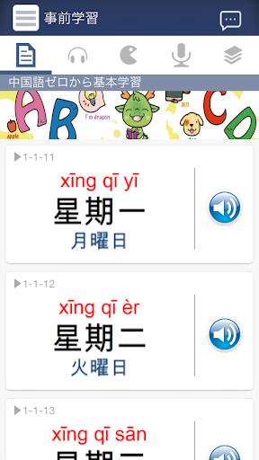 中国語発音塾