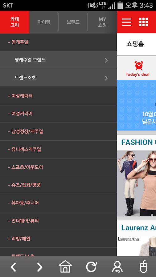 하프클럽 - 대한민국 메가쇼핑몰 - screenshot