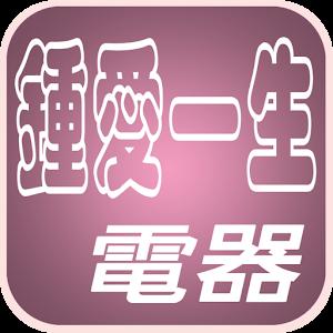 鍾愛一生家電電器館 生活 App LOGO-APP試玩