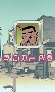 빵 터지는 만화 - screenshot thumbnail