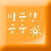 바꿔드림 햇살론(서민지원자금 대출)