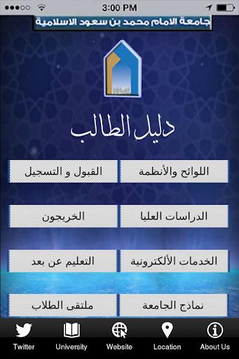 Imam University Student Guide