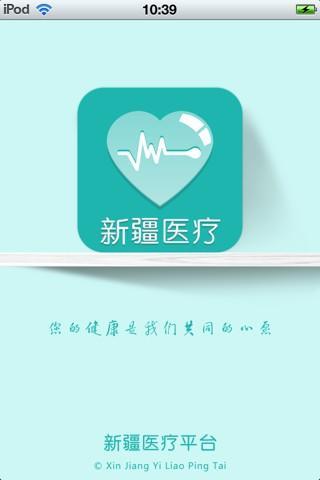 新疆医疗平台