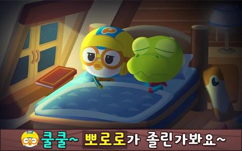 뽀로로 잠자기 습관놀이 (Lite) - náhled