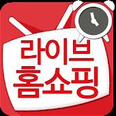 라이브홈쇼핑-홈쇼핑모음,생방송알림,편성표,검색,추가할인