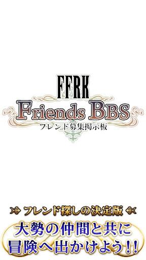 FFRKフレンド募集掲示板