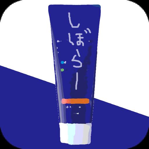 しぼらーの挑戦 ~歯磨き粉編~ 解謎 App LOGO-APP試玩