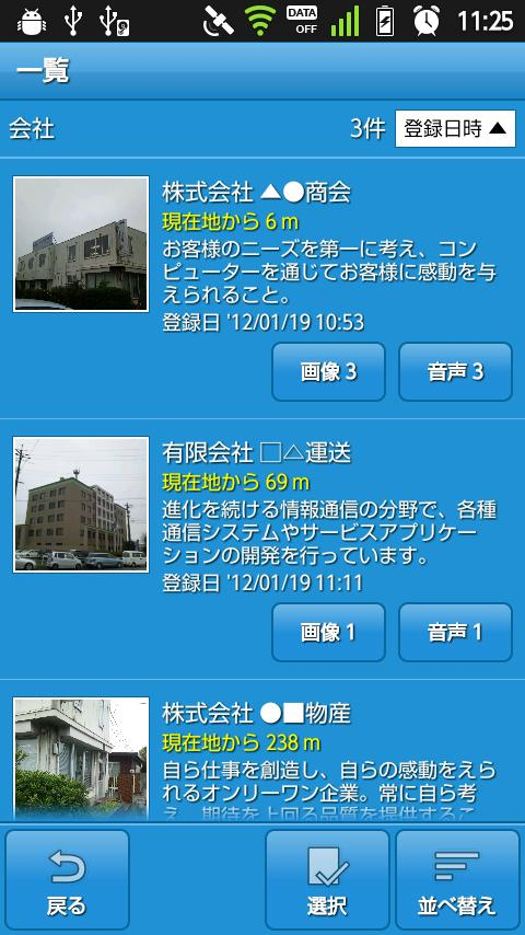 GPS測位(無料お試し版)- screenshot