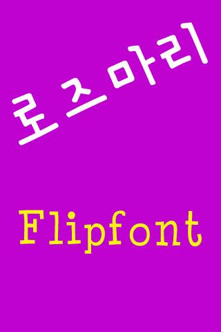 ATRosemary™ Korean Flipfont