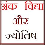 Astrology Number gyan