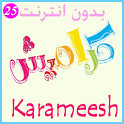 Karameesh ( need no internet) icon