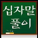 십자말풀이 logo