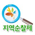 동두천시 지역순찰제 logo