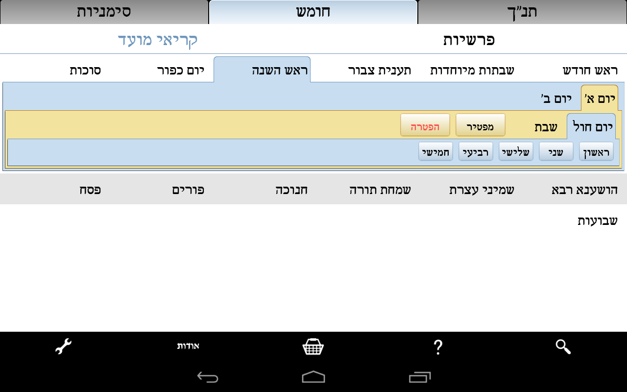 Tanach Bible - Hebrew/English - screenshot