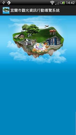 宜蘭市觀光資訊行動導覽系統