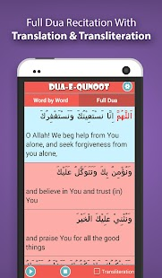 Learn Dua-e-Qunoot - By Word - screenshot thumbnail