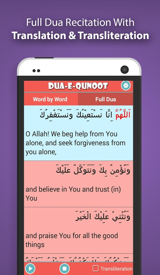 Dua-e-Qunoot for Muslim Kids- screenshot