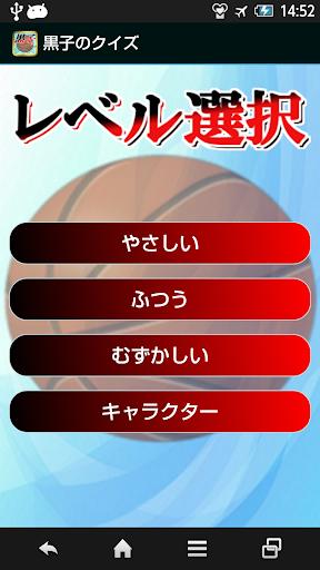 【免費娛樂App】黒子のクイズ-APP點子