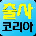 출사코리아 logo