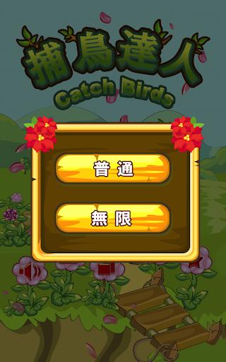 玩解謎App|捕鸟达人 - 儿童益智游戏免費|APP試玩