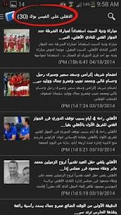 اخبار الأهلى والاندية المصرية - screenshot thumbnail