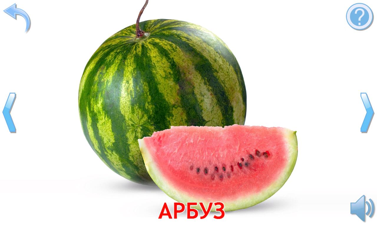 Овощи и фрукты для детей screenshot