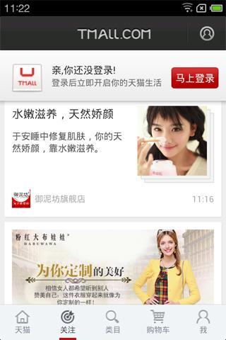 天猫(淘宝商城) - screenshot
